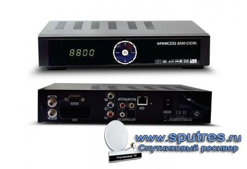 Спутниковый ресивер OPENMAX 8800 CICRL