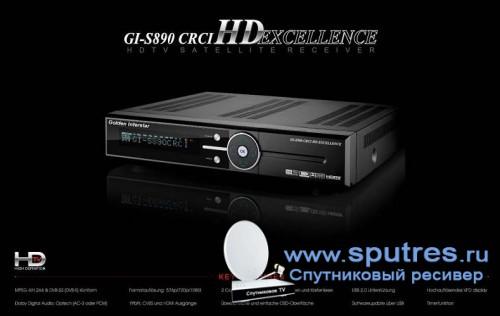 Спутниковый ресивер Golden Interstar S890 CI HD
