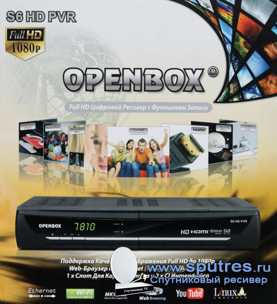 Спутниковый ресивер Openbox S6 HD PVR