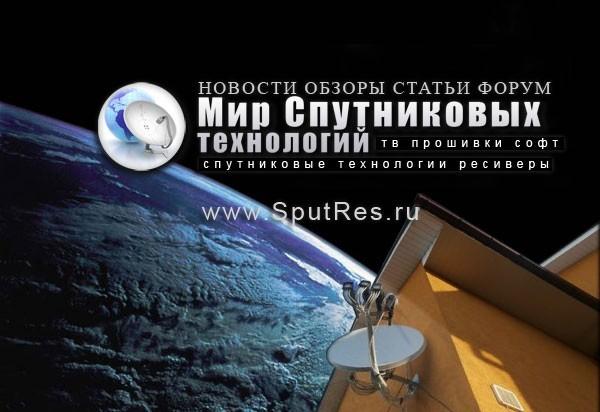 Спутниковые новости - актуальная и полезная информация на SputRes.ru