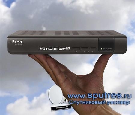 Новый спутниковый HDTV ресивер SkyWay Light