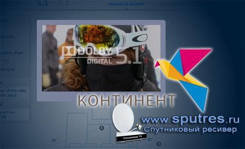 «Континент ТВ» дарит своим пользователям современный звук формата Dolby Digital 5.1