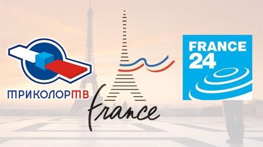 участие в конкурсе проводит компания «Триколор ТВ» совместно с «France 24»