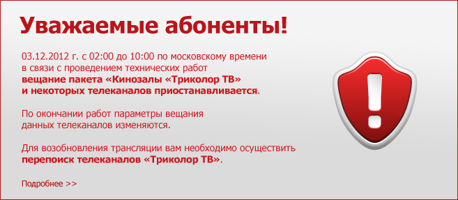 Триколор ПОВЫШаЕт КАЧЕСТВО вещания 18-и телеканалов