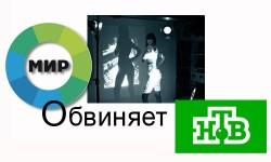 Телеканал «Мир» подает в суд на НТВ