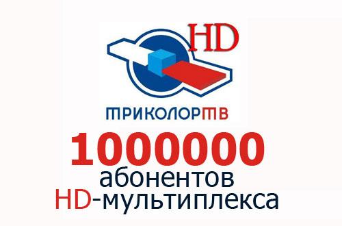 Триколор ТВ достиг миллиона абонентов HD-мультиплекса