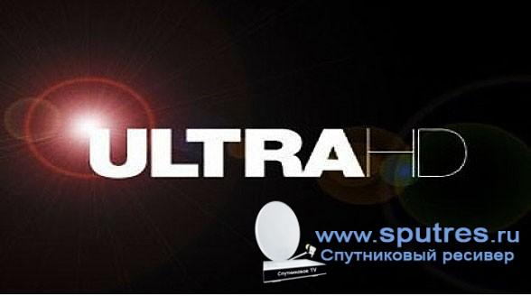 Eutelsat запускает Ultra HD канал 4K-формата