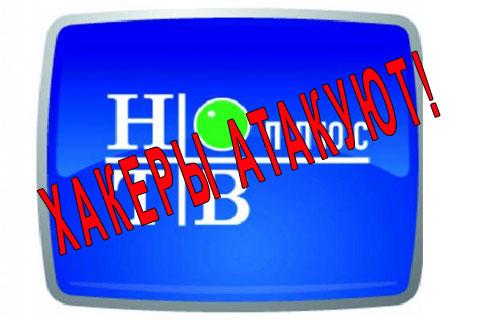 Хакеры атакуют «НТВ Плюс»