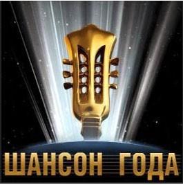 Премия «Шансон года – 2013»