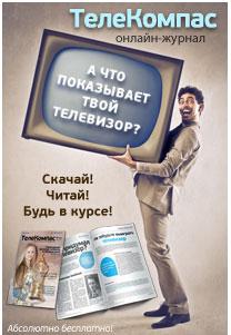 Онлайн-издание «ТелеКомпас» имеет более широкий формат