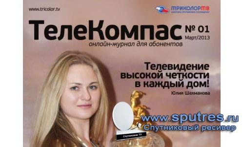 Электронный журнал «Телекомпас» от «Триколор ТВ»