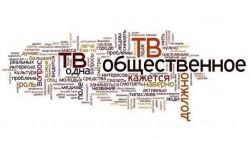«Общественное телевидение России» выйдет в эфир 19 мая 2013 года