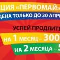 «Первомай» – специальное предложение от «Радуга ТВ»