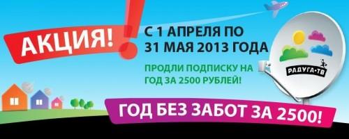 «Год без забот за 2500!» от «Радуга ТВ»