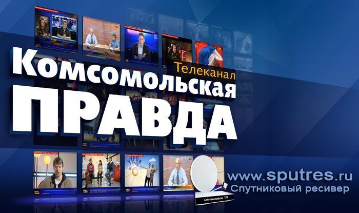 Новый формат вещания телеканала «Комсомольская правда»