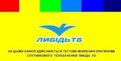 Украинская платформа спутникового телевидения «ЛыбидьТВ»