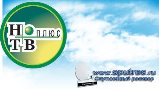 НТВ Плюс представил новую систему пакетирования