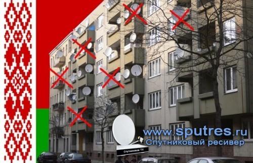 Жители Белоруссии вынуждены демонтировать антенны спутникового ТВ