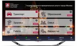 Государственные услуги теперь доступны москвичам в Smart TV