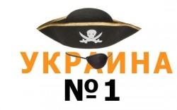 IIPA присвоил Украине нелестный мировой статус Пират №1