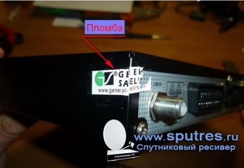 «Триколор ТВ» GS-8300