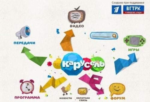 Телеканал «Карусель» был образован по Указу Президента РФ на основе двух детских каналов: «ТелеНяня» от компании «Первый канал. Всемирная сеть» и «Бибигон» от ВГТРК