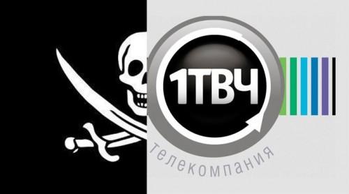 Телекомпания «Первый ТВЧ» совместно с партнёрами борется с пиратством