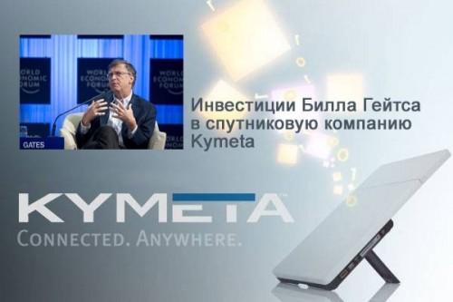 Инвестиции Билла Гейтса в спутниковую компанию Kymeta