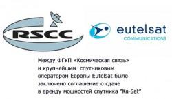 """Между ФГУП «Космическая связь» и крупнейшим спутниковым оператором Европы Eutelsat было заключено соглашение о сдаче в аренду мощностей спутника """"Ka-Sat"""""""