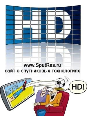 Приход HDTV