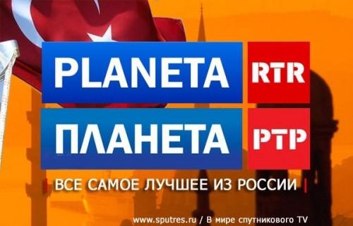 """""""РТР-Планету"""" включили в пакет турецкой кабельной сети"""