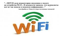 Налог на Wi-Fi в Украине не предвидится