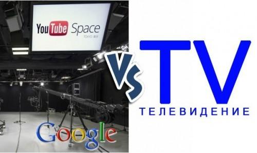 Конкуренция Google с телевидением постоянно возрастает при помощи бесплатных студий YouTube.