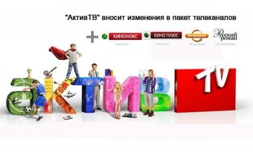 """""""АктивТВ"""" вносит изменения в пакет телеканалов и решает включить третий HD-канал"""