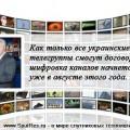 Угроза вымирания бесплатного спутникового телевидения в Украине