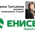 """Реорганизация красноярского краевого телеканала """"Енисей"""""""
