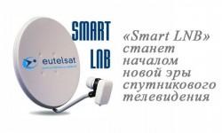«Smart LNB» станет началом новой эры спутникового телевидения