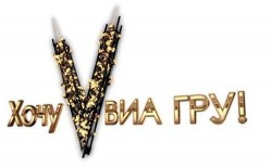 Шоу «Хочу в ВиаГру»