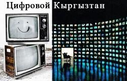 Сможет ли «Цифровой Кыргызтан» помочь республике перейти к телевидению высокой четкости в течении двух оставшихся лет?