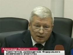 А.П. Лопатин, заместитель руководителя Роскосмоса, был назначен руководителем Межведомственной комиссии