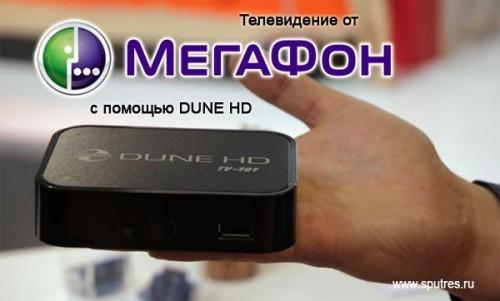 Десятки телеканалов на экранах своих телевизоров с помощью Мегафона