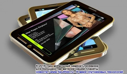 К 2016 году мобильный заменит телевизор для большинства жителей нашей планеты