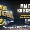 Телеканал «Наш футбол HD» появился в составе пакетов каналов «Триколор ТВ»