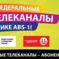 Новые доступные телеканалы для абонентов «Радуга ТВ»: «ОТР» и «ТВ Центр»