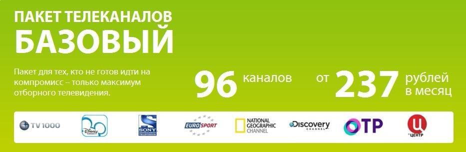 Новая акция от оператора «Радуга ТВ» – «Супергод»