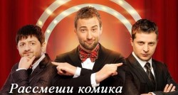 Шоу «Рассмеши комика»