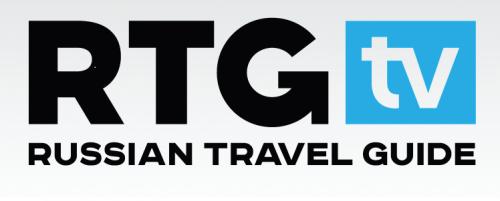 Телеканал Russian Travel Guide TV осуществляет круглосуточное вещание
