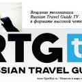 Вещание телеканала Russian Travel Guide TV в формате высокой четкости