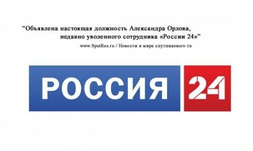 Объявлена настоящая должность Александра Орлова, недавно уволенного сотрудника «Рос