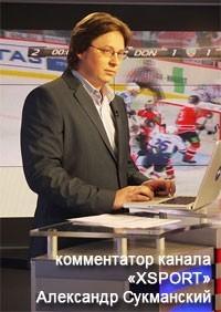 Александр Сукманский, профессиональный комментатор спортивного канала «XSPORT»